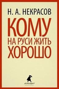 La obra de Nikolai Nekrasov